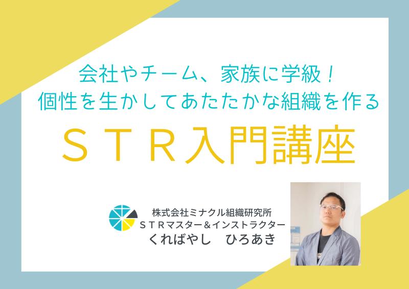 STR入門講座
